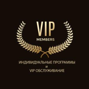 Индивидуальные программы и VIP обслуживание